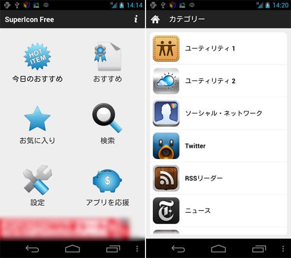 SuperIcon Free:メニュー画面(左) おすすめアイコンカテゴリ別表示画面(右)