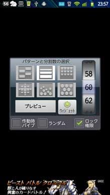 Screen Off FX:設定画面。エフェクトは全部で6種類