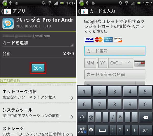 Gmailアドレスが自分のものか確認してから「次へ」をタップ(左) クレジットカード情報を入力(右)