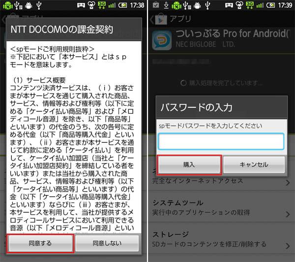 「NTT DOCOMOの課金契約」画面(左) SPモードのパスワード入力画面(右)