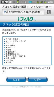 i-フィルター for Android™ 月額版:初期設定で閲覧が制限されているカテゴリ