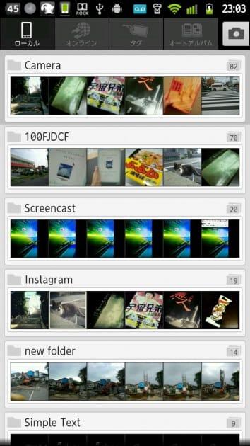 JS フォト(β版):Android端末内の画像がすべて読み込まれる「ローカル」