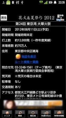 花火大会&夏祭 2012 夏ぴあxマピオン:詳細情報画面