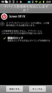 Screen Off FX:「ロック権限」画面