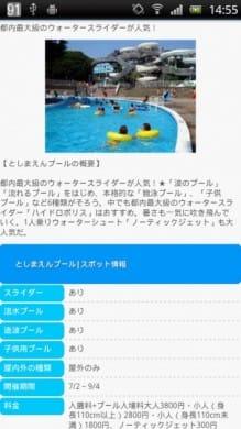 全国海水浴場・プールスポット情報検索 泳スポ【2013年版】:スポットの詳細ページ