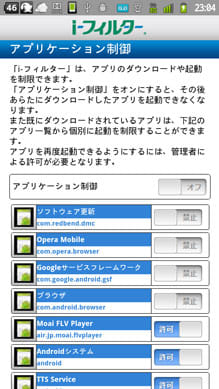 i-フィルター for Android™ 月額版:「アプリケーション制御」画面
