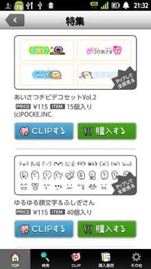 LINEで送れるスタンプ!デコマーケット★くまモン無料デコメ:気になるデコメは「CLIP」しよう