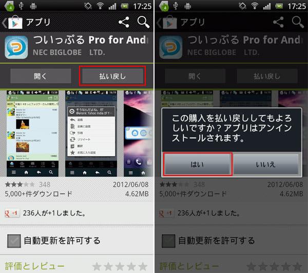払い戻しには赤枠の「払い戻し」をタップ(左) 払い戻しの確認メッセージ(右)