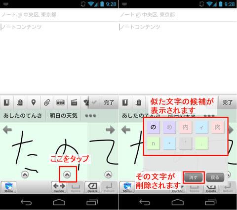 7notes with mazec (手書き日本語入力):「∧」マークをタップすると、類似した文字候補が表示される