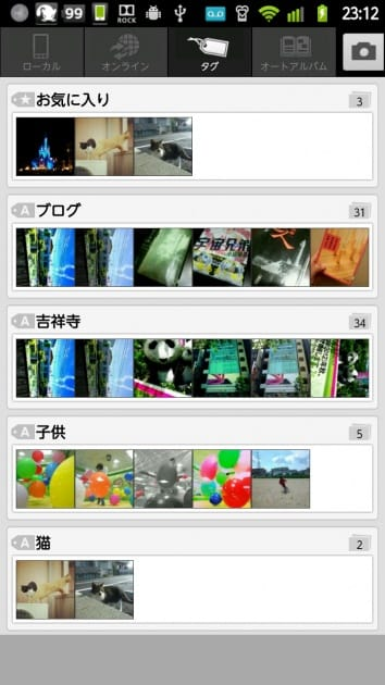 JS フォト(β版):タグ付けした画像の一覧