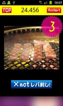 レバ刺し食べ放題!:ポイント5