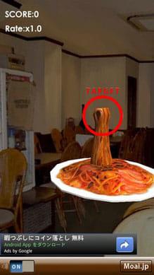 スパゲーテ:ポイント1