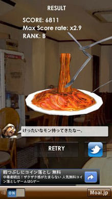 スパゲーテ:ポイント5