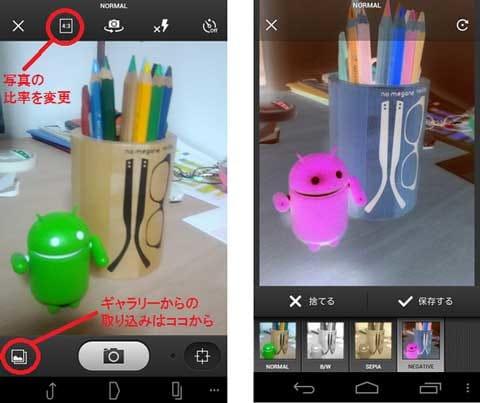 FxCamera:タップ&スライド操作で簡単にエフェクト撮影