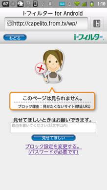 i-フィルター for Android™ 月額版:制限サイトにアクセスした場合に表示される画面