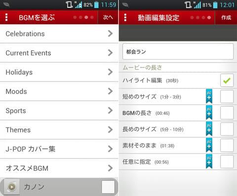 ハイカム(動画自動編集アプリ):「BGMを選ぶ」画面(左)「動画編集設定」画面(右)