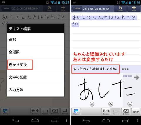 7notes with mazec (手書き日本語入力):『7notes』でテキストをまとめて変換できる「後から変換」機能