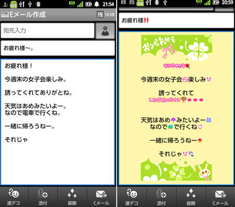 LINEで送れるスタンプ!デコマーケット★くまモン無料デコメ:メール作成画面。デフォルトの素材のみ使用(左)本アプリでゲットした素材を使用(右)