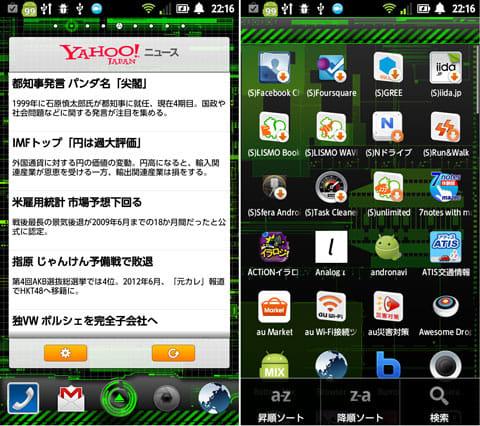 ヒマセレ:「Yahoo!トピックス」設置画面(左)ドロワー画面(右)