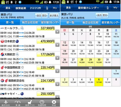 H.I.S.海外旅行の航空券予約:格安チケット/航空会社比較:検索結果一覧(左)「最安値カレンダー」画面(右)