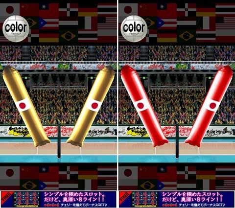 ニッポン☆チャチャチャ:会場さながらのバルーン応援(左)色の変更も可能(右)