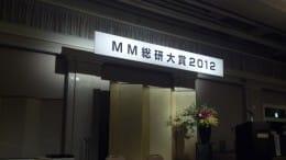 MM総研大賞2012授賞式