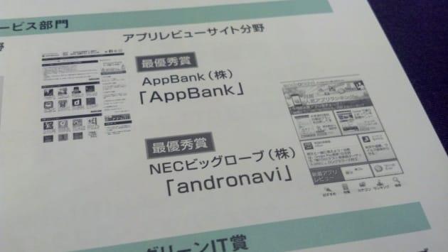AppBankさんとダブル受賞
