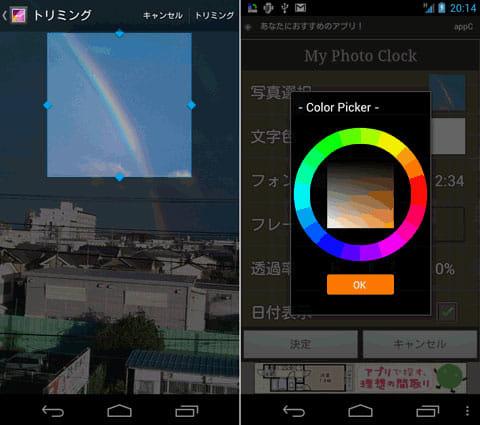 マイ写真時計 (ウィジェット):写真選択/トリミング画面(左)文字色選択画面(右)