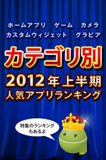 カテゴリ別!2012年上半期 人気アプリ&特集ランキング