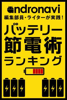 編集部員・ライターが実践!バッテリー節電術ランキング