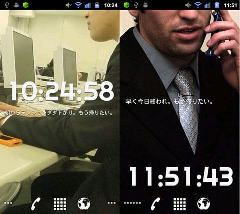 もう帰りたい時計 for Android:時計と言葉の位置は変更可能