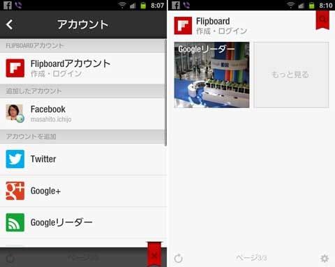 Flipboard: あなたのソーシャルニュースマガジン:「アカウント」タップ画面(左)Google Readerも閲覧可能(右)