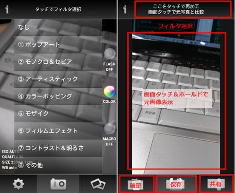 CameraNext:フィルタ切り替え画面(左)撮影後のプレビュー画面(右)