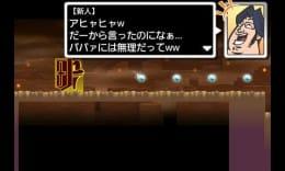 怒りのババァ ~ニートの逆襲~:ポイント3