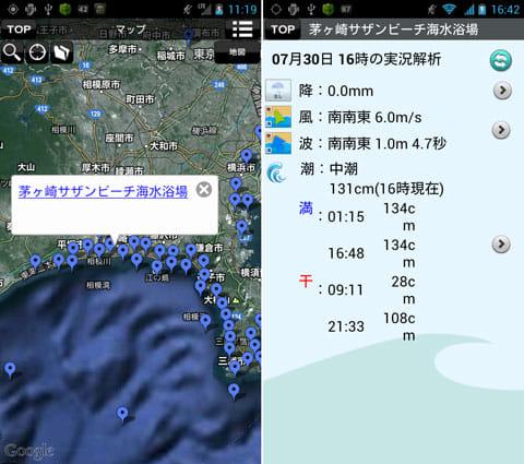 マリンウェザー海快晴:スポットの検索画面(左)スポットの詳細画面(右)