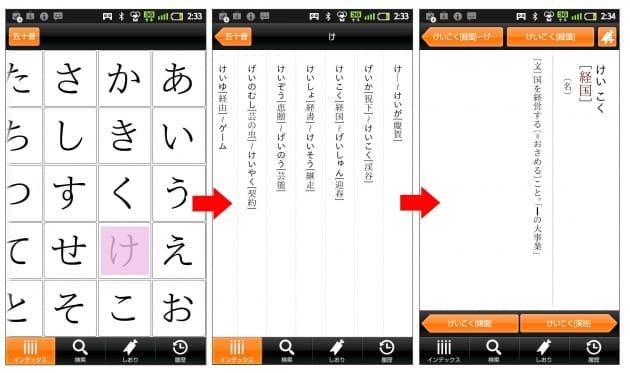 三省堂国語辞典:【五十音検索】五十音→見出し→目的の語へスイスイ到着