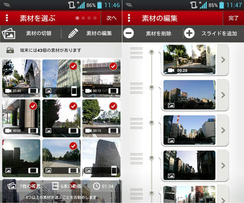 ハイカム(動画自動編集アプリ):素材選択画面(左)素材編集画面(右)