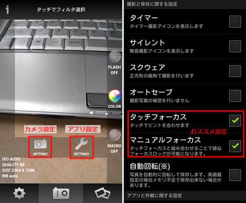 CameraNext:「設定」選択画面(左)「アプリ設定」(SETTING2)画面(右)