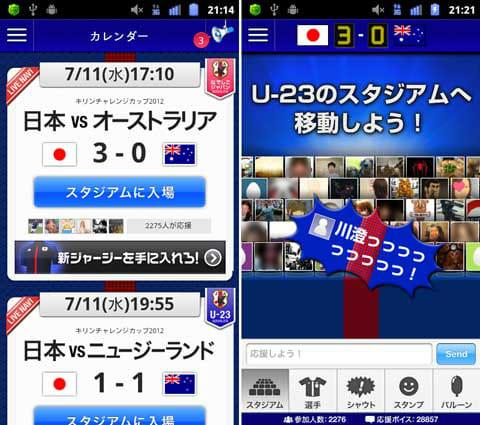 サッカー日本代表STADIUM:スタジアムを選んで参加(左)応援コメントはスタンプを押して装飾も可能(右)