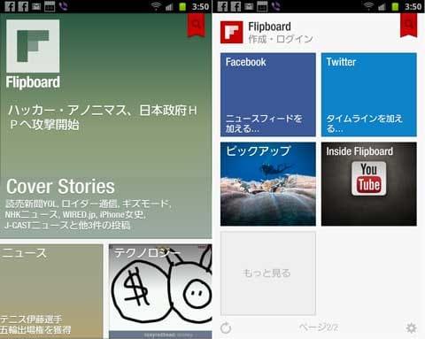 Flipboard: あなたのソーシャルニュースマガジン:情報表示画面では、タイル状にジャンルが表示される