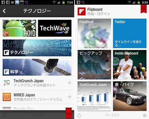 Flipboard: あなたのソーシャルニュースマガジン:追加したいサイトの「+」をタップ(左)すると、表示ジャンルにサイトが追加される(右)