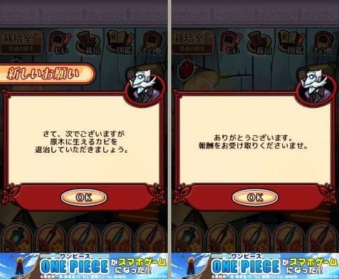 おさわり探偵 なめこ栽培キット Deluxe:じいのお願い(左)クリアすれば報酬がもらえる(右)