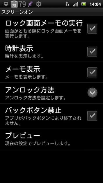 ロック画面メーモ フリーバージョン (LSMemo):設定画面より「バックボタン禁止」にチェック