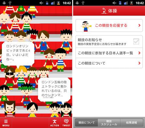 1億2500万人の大応援団:応援ツイート閲覧画面。マイキャラの設定ができ、カスタマイズも可能(左)各競技の個別画面(右)