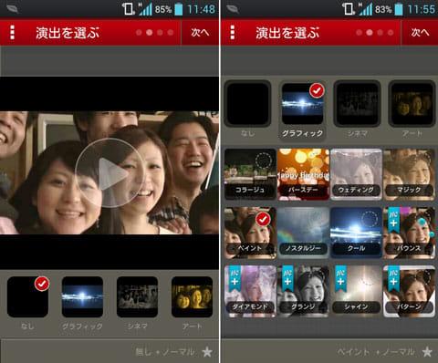 ハイカム(動画自動編集アプリ):選択した演出のプレビューが見れる(左) 演出選択画面(右)