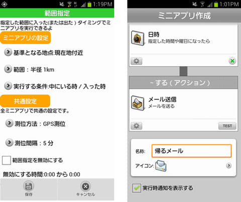 BLOCCO:ミニアプリ作成画面。欲しかったアプリをどんどん自作できる