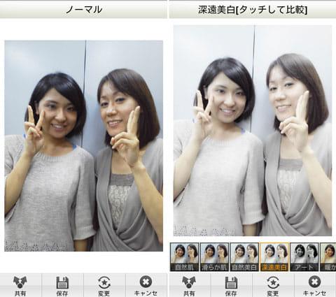 Camera360 Ultimate:本アプリで撮影した加工前(左)加工後(右)