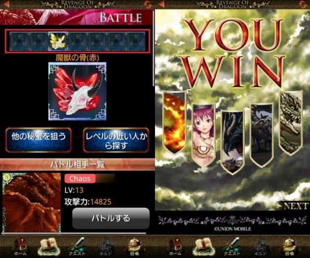 Revenge of Dragoon ~逆襲の竜騎兵~:相手のレベルや攻撃力を見ながらバトルの相手を選択。赤枠内が秘宝の入手状況(左)バトルは自動ですすむ(右)