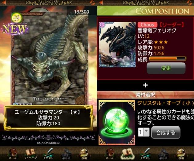 Revenge of Dragoon ~逆襲の竜騎兵~:モンスターを召喚(左)モンスターはクリスタルと合成すれば強化できる(右)