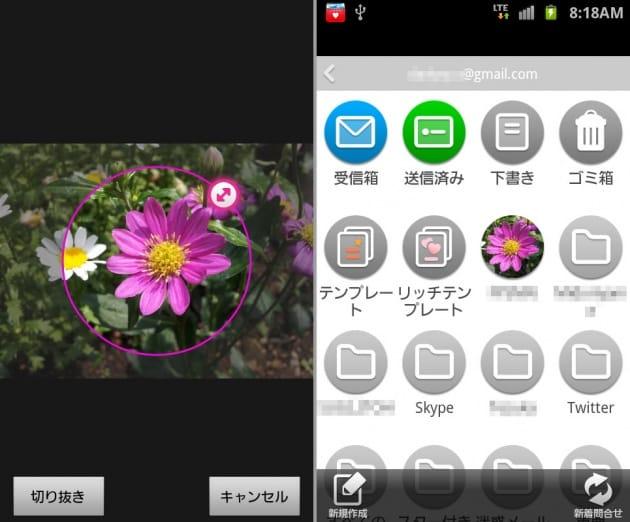 NetFront Communicator(デコメ・メール):設定したい箇所を選択(左) お気に入りの画像がアイコンになった!(右)